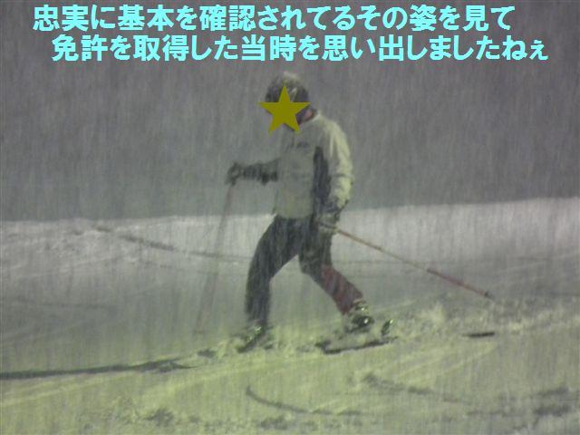 たいらスキー場 (3)