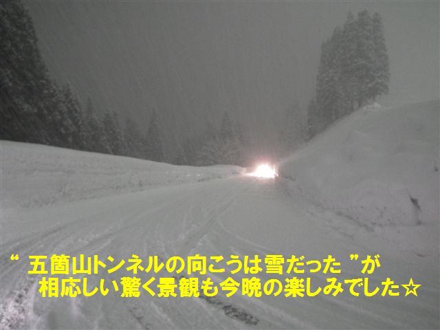 たいらスキー場 (4)
