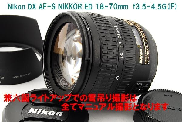 Nikon DX AF-S NIKKOR ED 18-70mm f3.5-4.5G (IF)