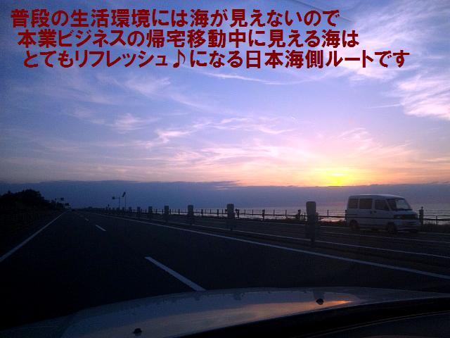 リフレッシュ♪ のと里山海道