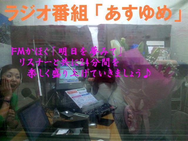 Mioさん あすゆめ卒業放送 (1)