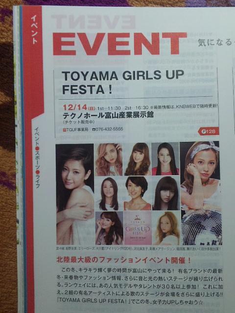 TOYAMA GIRLS UP FESTA!