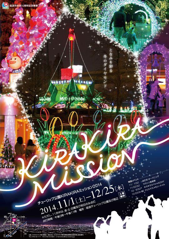 チューリップ公園KIRAKIRAミッション2014