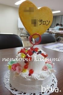 ケーキでお出迎え♪