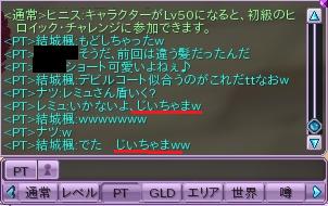 20130325なつじいちゃまチャット