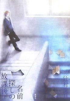 名前探しの放課後(上)