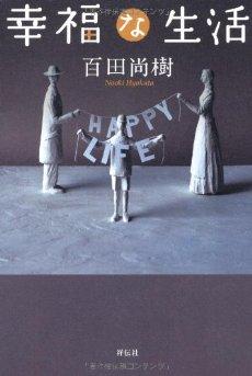 幸福な生活
