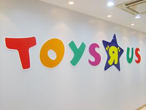 toysrus_logotype.jpg