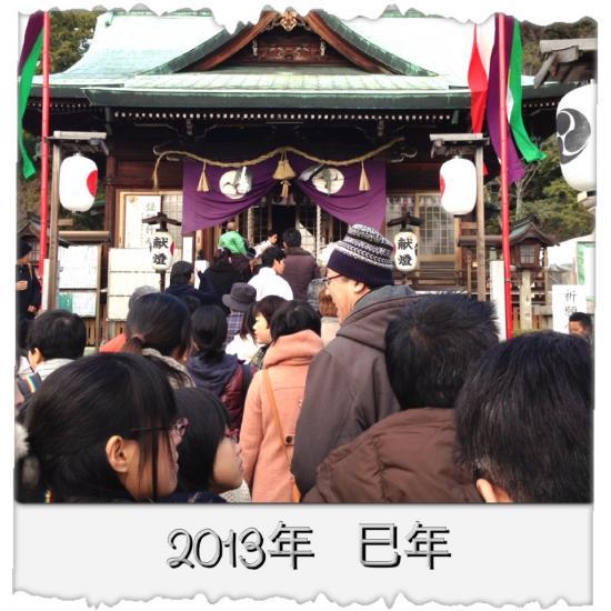 2013始動