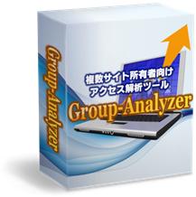 複数サイト向けアクセス解析ツール