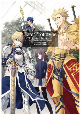 Fate/proto表紙