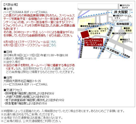 docomo_2012_summer_002.jpg