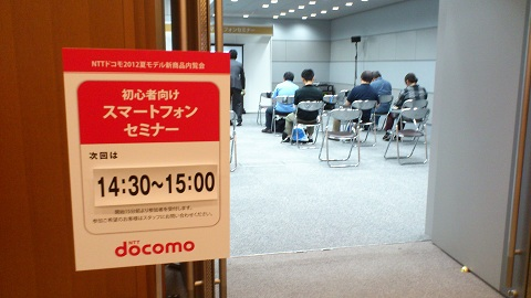 docomo_2012_summer_010.jpg