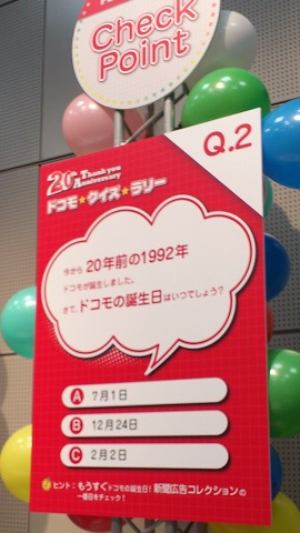 docomo_2012_summer_022.jpg