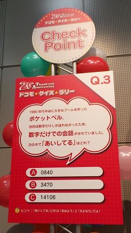 docomo_2012_summer_023.jpg