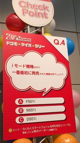 docomo_2012_summer_024.jpg