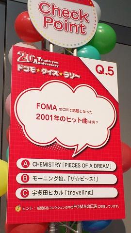 docomo_2012_summer_025.jpg