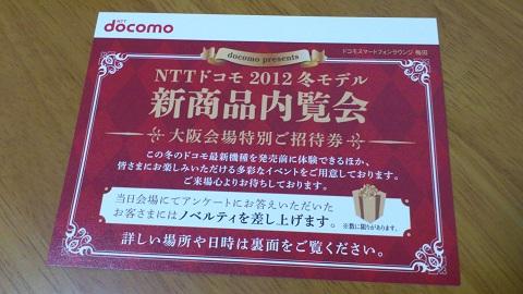 docomo_2012_winter_001.jpg