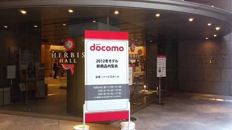 docomo_2012_winter_002.jpg