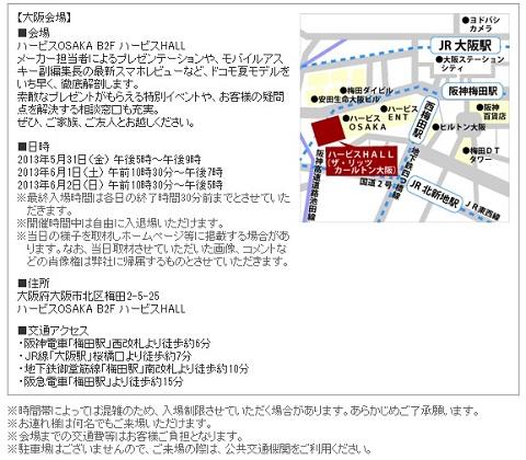 docomo_2013_summer_006.jpg