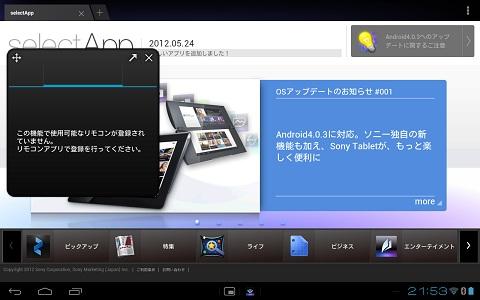 sonytablet_099.jpg