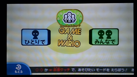 wario_003.jpg