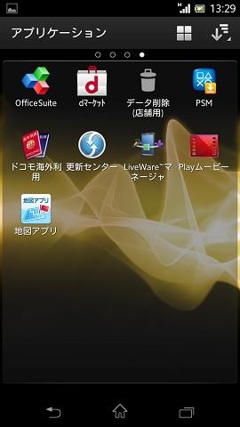 xperia_gx_027.jpg