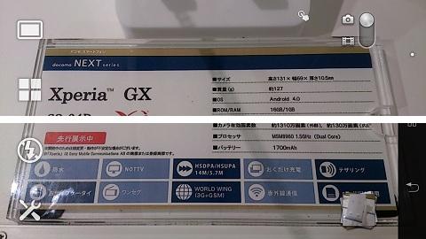 xperia_gx_036.jpg