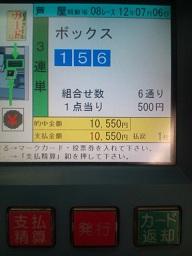 当(8R)