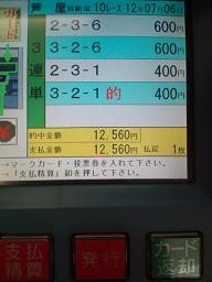 当(10R-2)