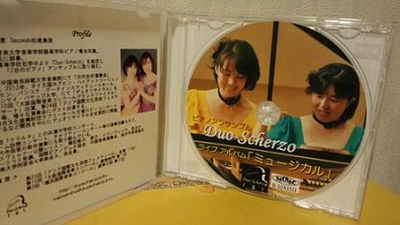 CDミュージカル
