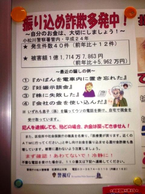 振り込め詐欺ポスター 3