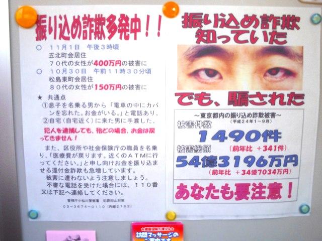 振り込め詐欺ポスター 2