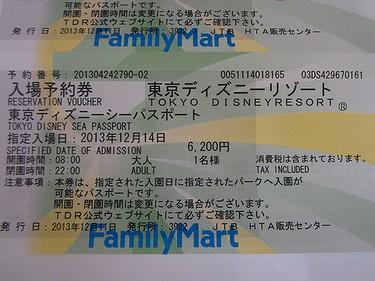 201312ディズニーチケット (1)