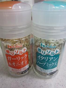 20131220 香りソルト