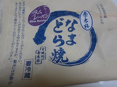 榮太楼の生どらやき (2)