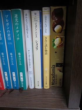 20140124 お菓子の隠し場所 (2)