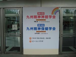 九州<strong>強調文</strong>精神保健学会第58回2