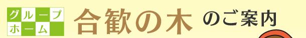 groupehome_illust_01_01.jpg