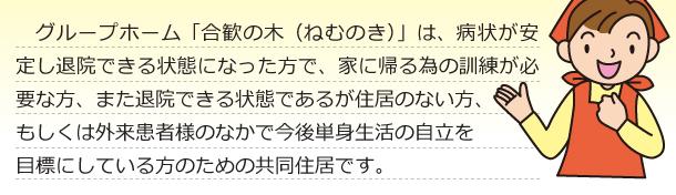 groupehome_illust_01_02.jpg