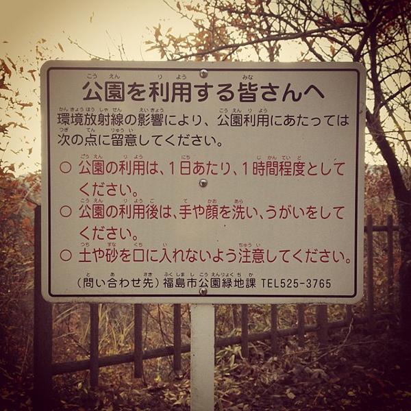 201311fukushima_a_2.jpg