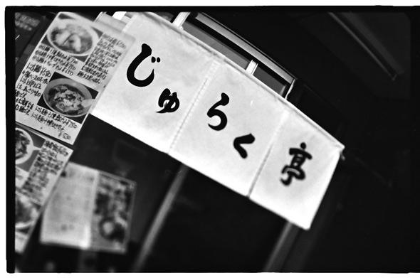 aruhi201207_2.jpg