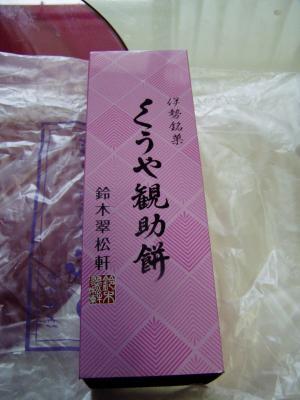 kuuyakansuke_convert_20120508001137.jpg
