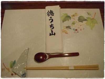 F20120915徳うち山01