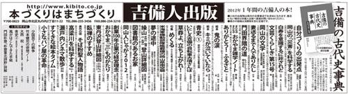 2013山陽