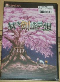 120120 妖々剣戟夢想