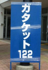 120701 ガタケ122