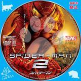 スパイダーマン2_01 【原題】Spider Man 2