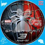 スパイダーマン3_02 【原題】Spider Man 3