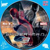 スパイダーマン3_bd_01 【原題】Spider Man 3